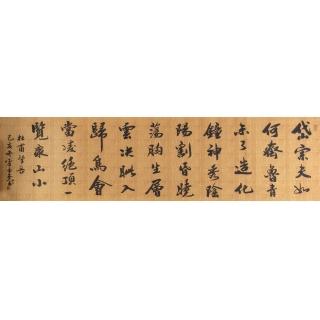 李孟尧六尺横幅书法作品行书《望岳•杜甫》
