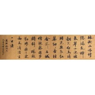 李孟尧六尺横幅书法《鹧鸪天·林断山明竹隐墙》