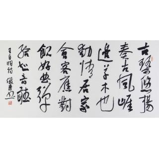 刘俊京四尺横幅书法作品行书《古琴悠扬奏古风》