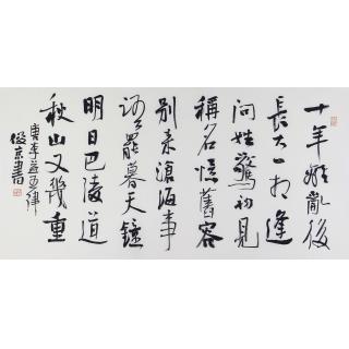 【已售】北京书协副主席 刘俊京四尺书法《喜见外弟又言别》