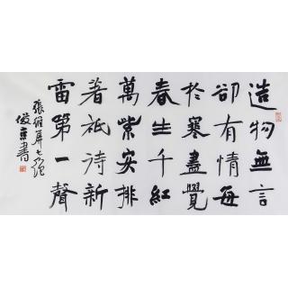 【已售】北京书协副主席 刘俊京四尺书法作品《新雷》