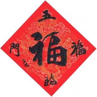 福字书法 高风新品书法《五福临门》