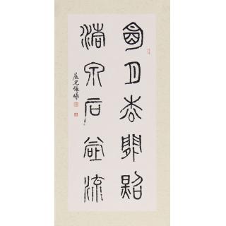 张晨光书法作品篆书《明月松间照,清泉石上流》