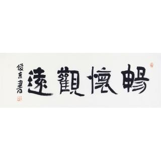 【已售】精品四字书法 刘俊京新品行书《畅怀观远》