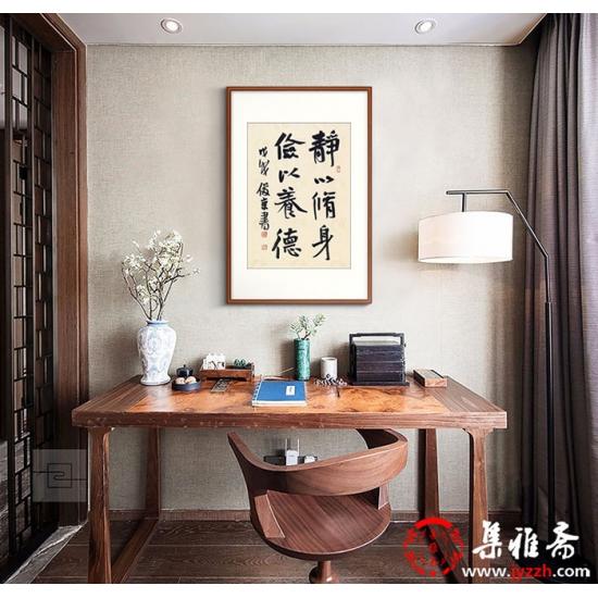 办公室/书房字画 刘俊京行书《静以修身 俭以养德》
