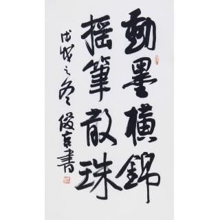中国书协理事 刘俊京书法作品行书《动墨横锦 摇笔散珠》
