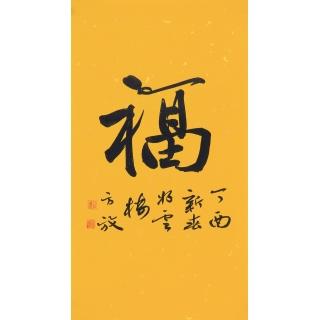 福字书法 中书协会员方放新品书法《福》