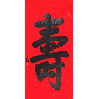 寿字书法 滕占敏新品书法《寿》