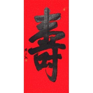 祝寿字画 滕占敏四尺竖幅书法作品《寿》