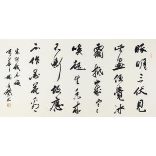 古诗词书法 杨广馨四尺横幅行书书法《墨梅》