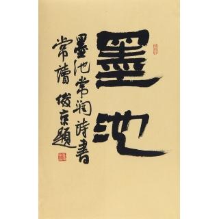 中国书协理事 刘俊京书法作品行书《墨池》