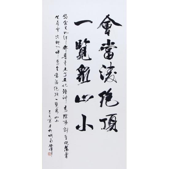 中书协会员徐伟新品书法《会当凌绝顶 一览众山小》