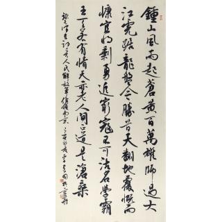 中国书协 毛主席诗词 李建国书法作品《七律·人民解放军占领南京》