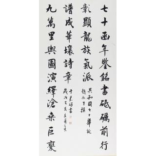 中书协会员于嘉祥行书书法《共和国七十华诞》