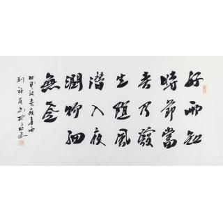 唐·杜甫诗词名篇 中书协会员刘福友书法《春夜喜雨》