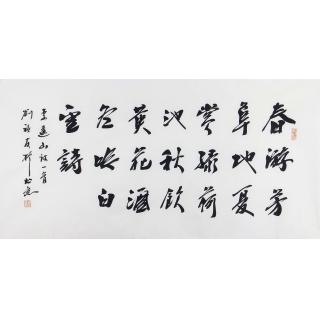 中书协刘福友四尺书法作品《神童诗》
