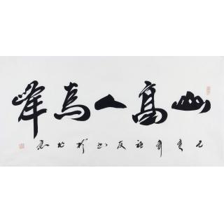 中书协刘福友四尺书法作品《山高人为峰》