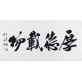 办公室挂画 刘福友四尺书法作品《厚德载物》