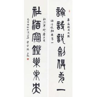 滕占敏新品对联书法作品篆书《论诗说剑俱第一》