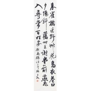 抒情古诗词刘禹锡 滕占敏四尺对开书法作品《乌衣巷》