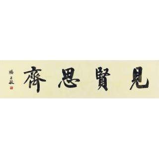 书房挂画 滕占敏四字书法《见贤思齐》