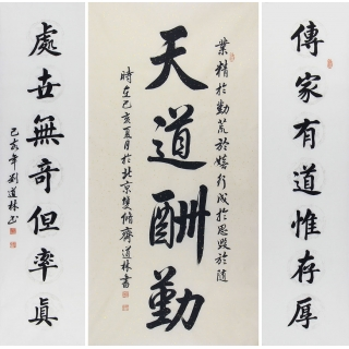 中堂画 刘道林新品书法作品《天道酬勤中堂书法》