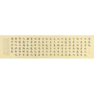 书房挂画 徐朝江四尺对开书法作品《爱莲说》