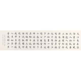 办公室挂画 中书协会员徐朝江楷书书法《念奴娇·赤壁怀古》