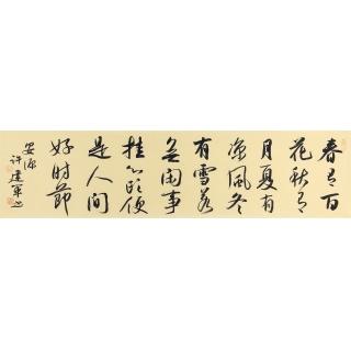 中书协会员 许建军新品行书书法《春有百花秋有月》