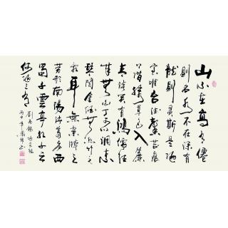 著名书法家顾凤耀四尺书法作品《陋室铭》
