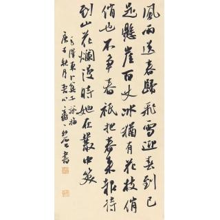 中书协会员杨科云书法作品行书《卜算子·咏梅》