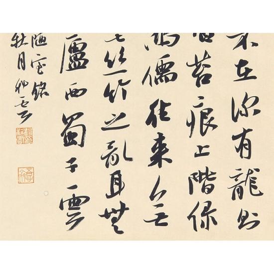 书房挂画 杨科云诗词书法《陋室铭》