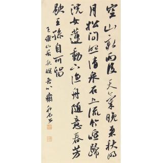 中书协会员杨科云书法作品行书《山居秋暝》