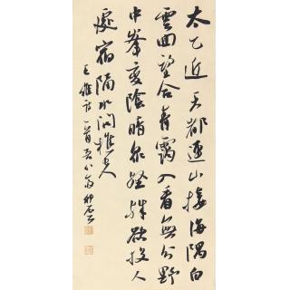 中书协会员杨科云书法作品行书《终南山》