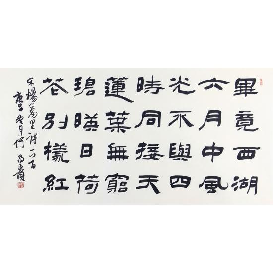 中书协理事 何昌贵新品力作《晓出净慈寺送林子方》