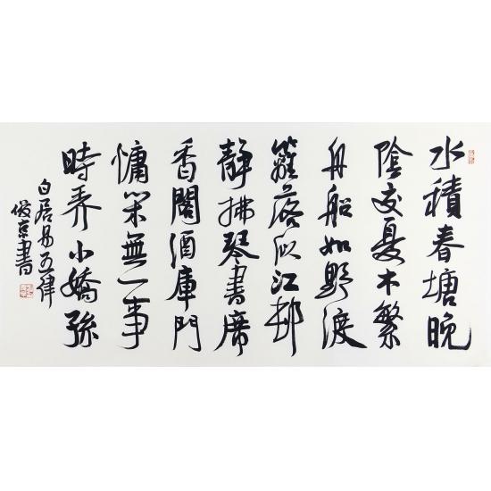 刘俊京四尺横幅书法作品行书《池上早夏》
