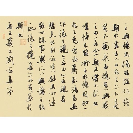 【已售】中书协会员 方放四尺对开书法作品《兰亭序》