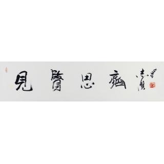 书房挂画 于志学四字书法《见贤思齐》