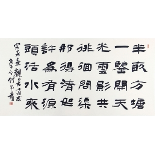 中书协理事 何昌贵四尺横幅书法作品隶书《观书有感》