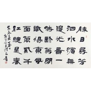 【已售】何昌贵四尺横幅书法作品隶书《春日》