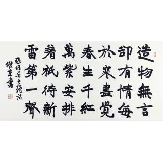 中国书协理事 刘俊京四尺横幅书法作品行书《新雷》