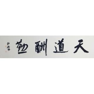【已售】励志书法 中书协杨科云四尺对开行书书法《天道酬勤》