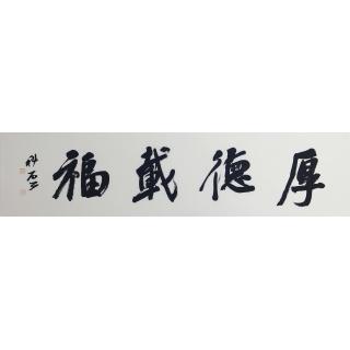 唯厚者可享多福 杨科云书法作品《厚德载福》