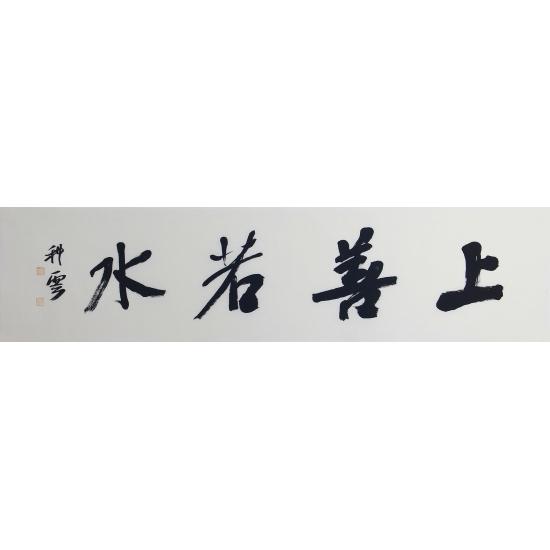 哲理名言 杨科云四尺对开书法《上善若水》
