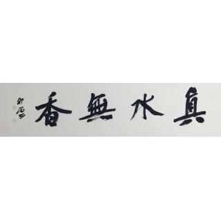 书房字画 杨科云四尺对开书法《真水无香》