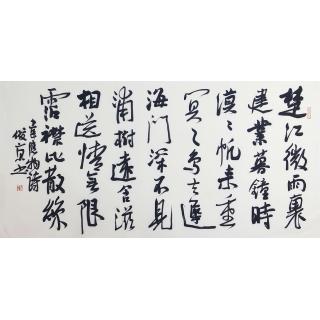 刘俊京四尺横幅书法作品行书《赋得暮雨送李胄》