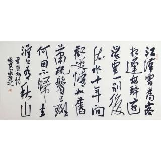 刘俊京四尺横幅书法作品行书《淮上喜会梁川故人》