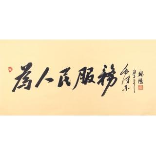 魏鸿四尺书法作品《为人民服务》