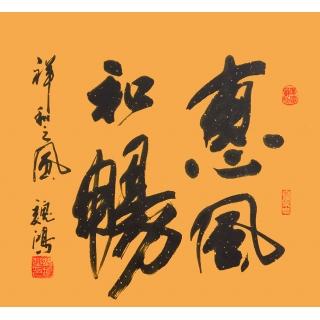 客厅装饰画 魏鸿四字书法《惠风和畅》