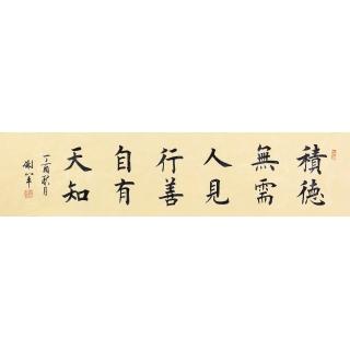 著名书法家谢军新品楷书书法《积德行善》